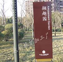 西安市大华·曲江公园世家楼盘标识牌制作